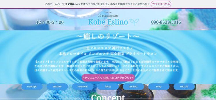 Kobe Eslino (エスリノ)