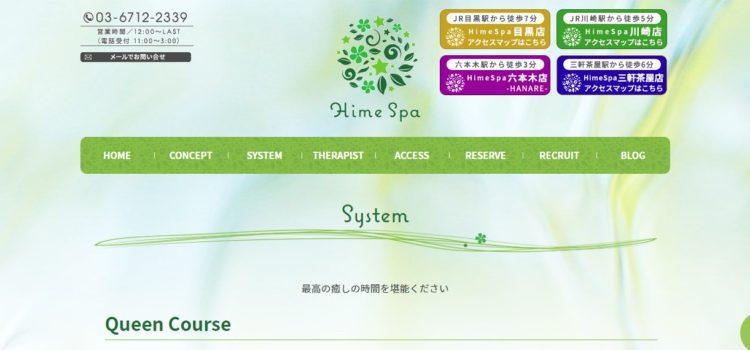 Hime Spa (姫スパ)目黒・川崎・六本木