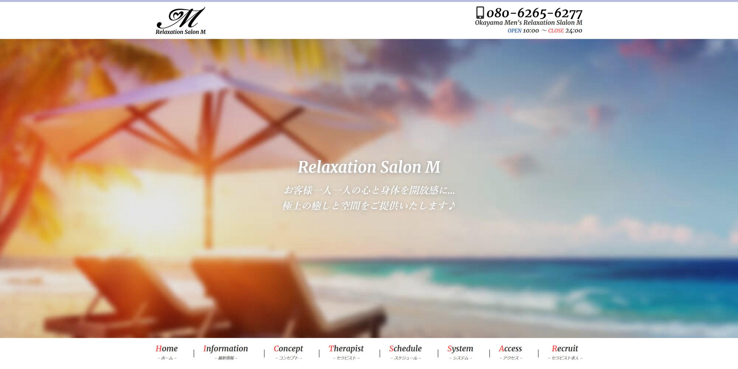 Relaxation Salon M (エム)