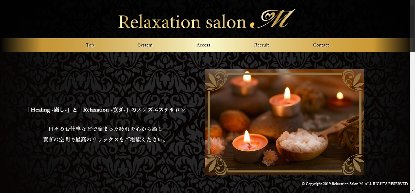 Relaxation M(エム)