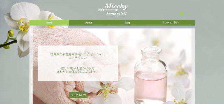 Micchy home saloN (ミッチー ホーム サロン)