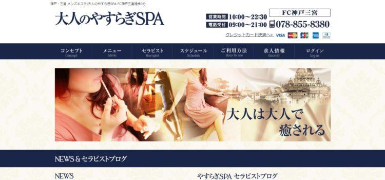 大人のやすらぎSPA FC神戸三宮
