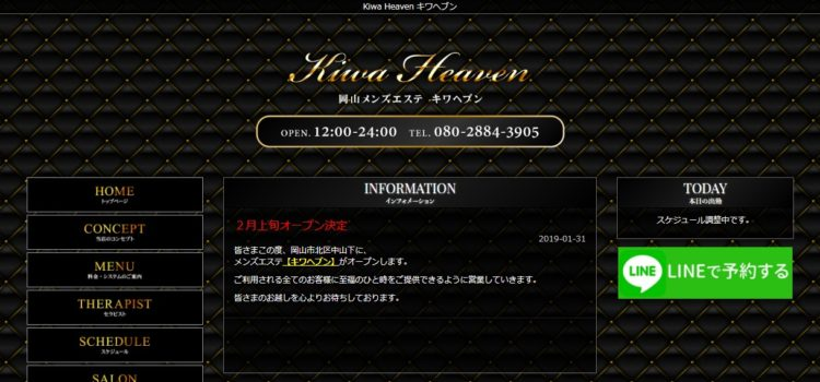 kiwaheaven【キワヘブン】