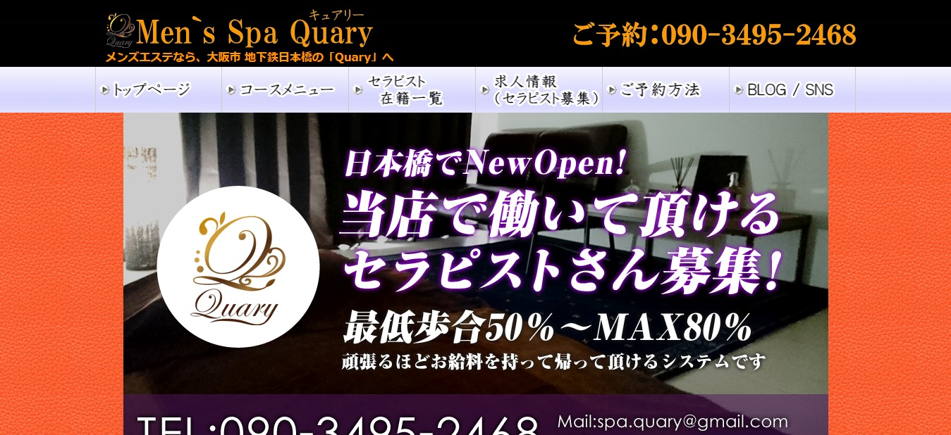 Quary (キュアリー)