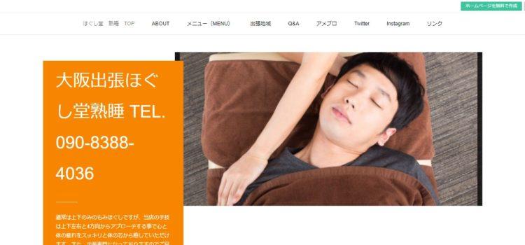 大阪出張 ほぐし堂 熟睡