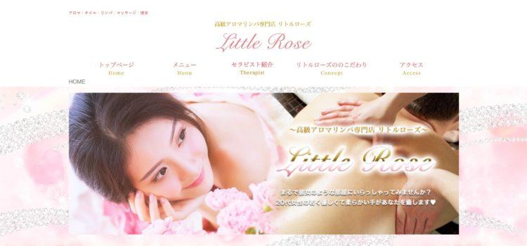 Little Rose-リトルローズ