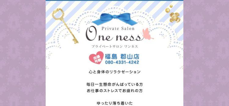 プライベートサロン oneness (ワンネス) 郡山