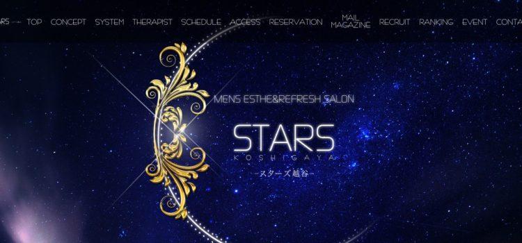 STARS-スターズ- 越谷店