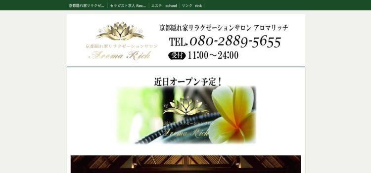 アロマリッチ/京都店
