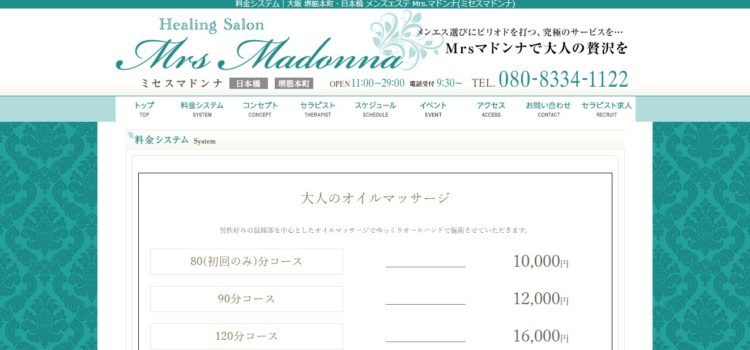 Mrs.マドンナ (ミセスマドンナ)