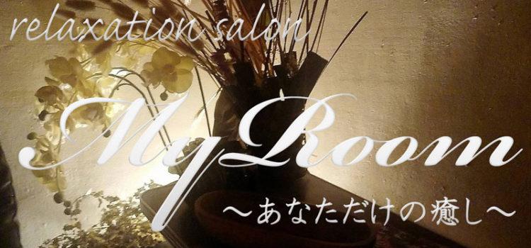 relaxation salon My Room~あなただけの癒し~