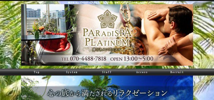 PARADISPA PLATINUM ~ パラダイスパ プラチナム
