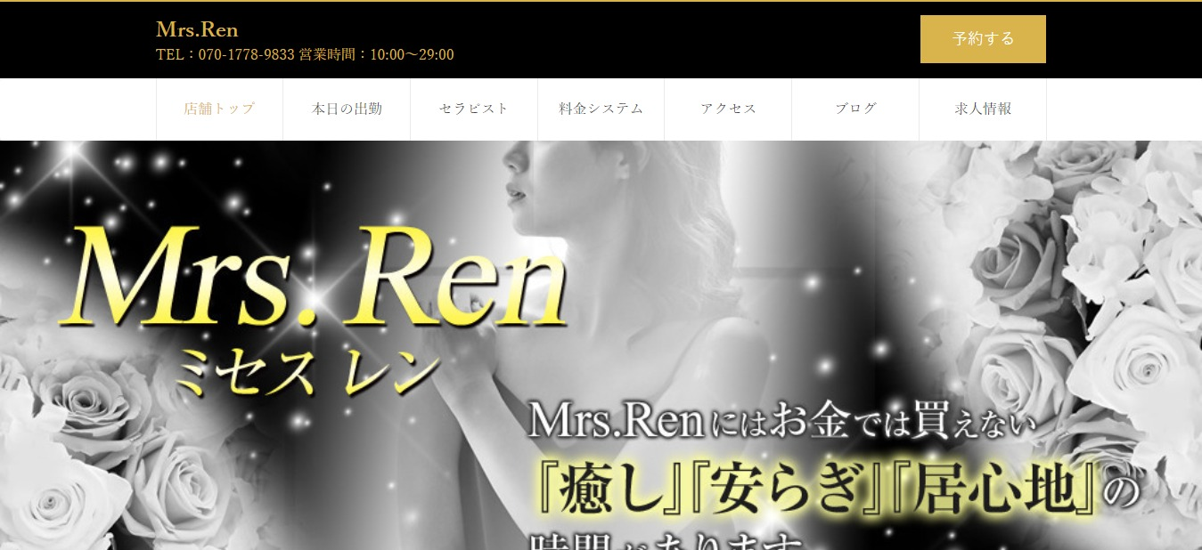 Mrs.Ren(ミセス レン)