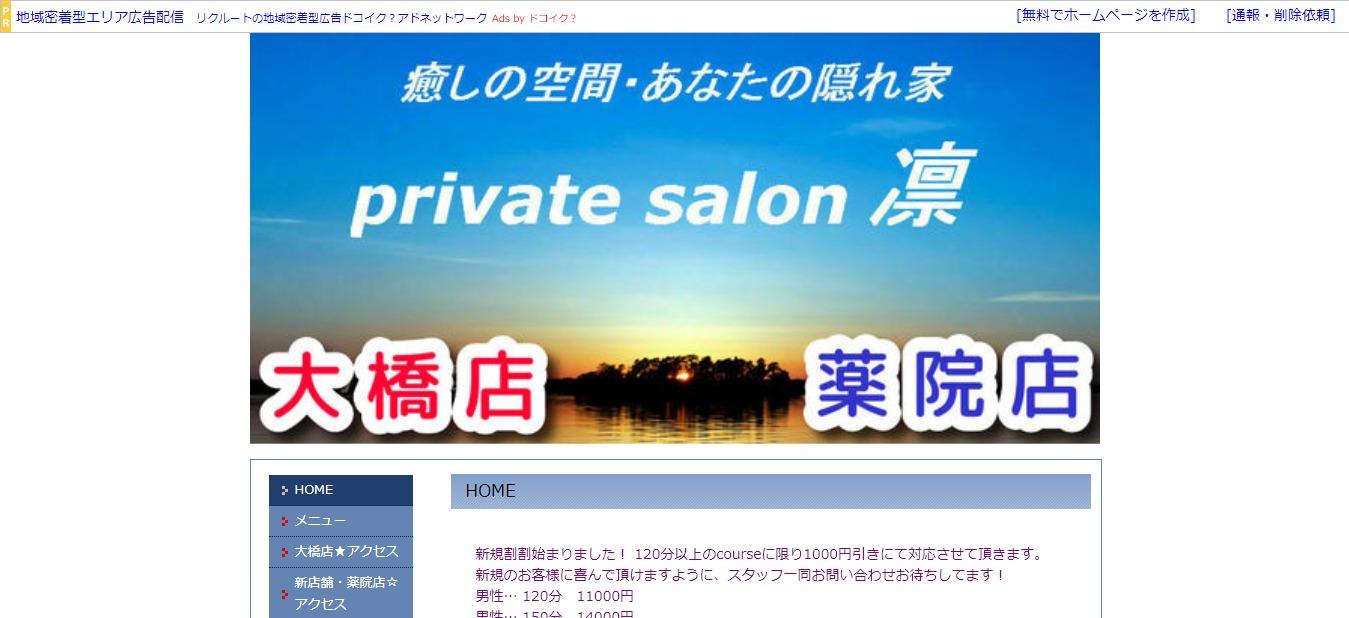 privatesalon 凛 薬院・大橋