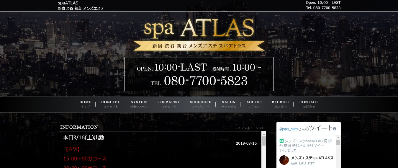 spa ATLAS~アトラス~