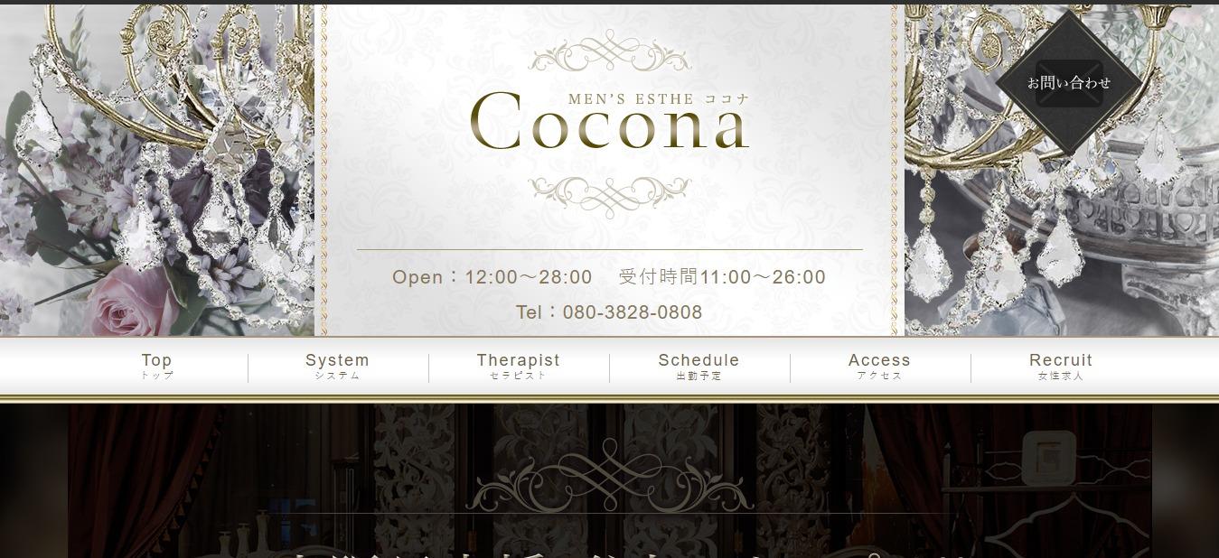 Cocona (ココナ)