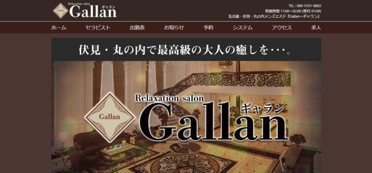 GALLAN (ギャラン)