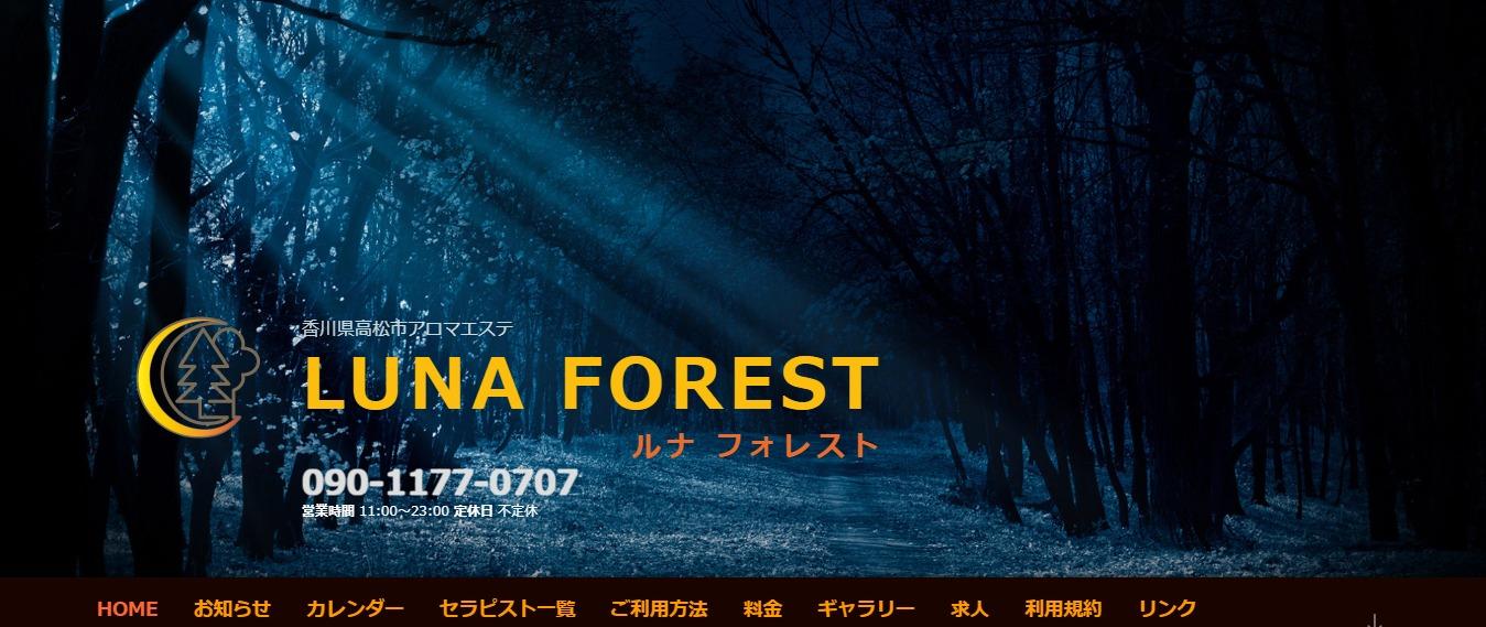 LUNA FOREST ルナ フォレスト