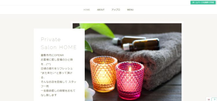 Private Salon HOME (ホーム)
