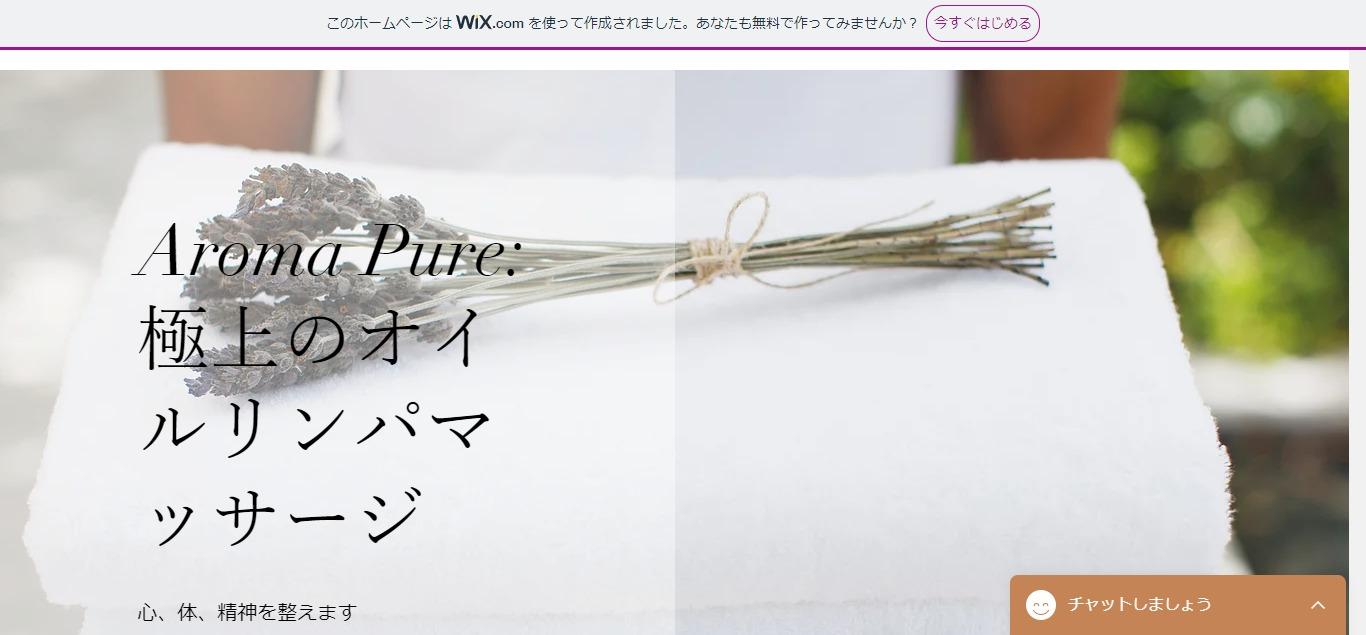 Aroma Pure (アロマピュア)