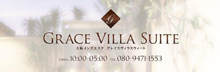 GRACE VILLA SUITE (グレイスヴィラスウィート)
