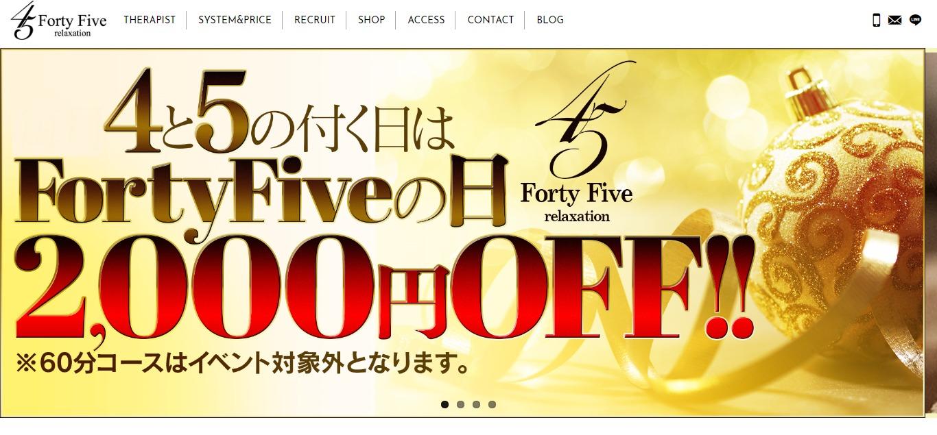 Forty Five (フォーティーファイブ)(大阪)