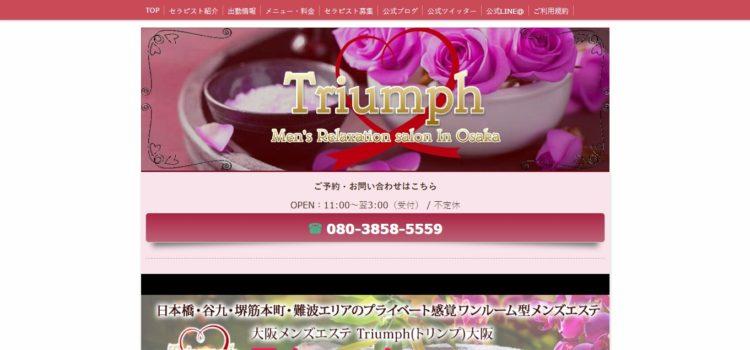 Triumph (トリンプ)大阪