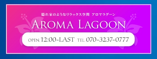 AROMA LAGOON (アロマラグーン)