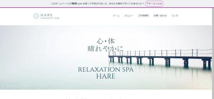 HARE (ハレ)