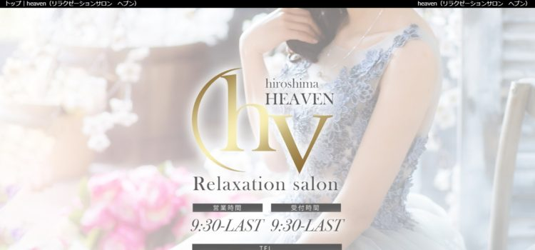 heaven (リラクゼーションサロン ヘブン)