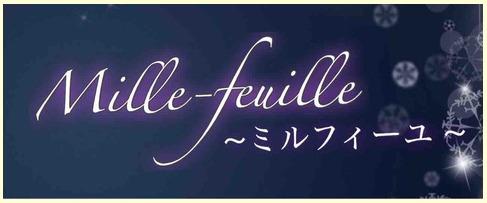 Mille-feuille (ミルフィーユ)