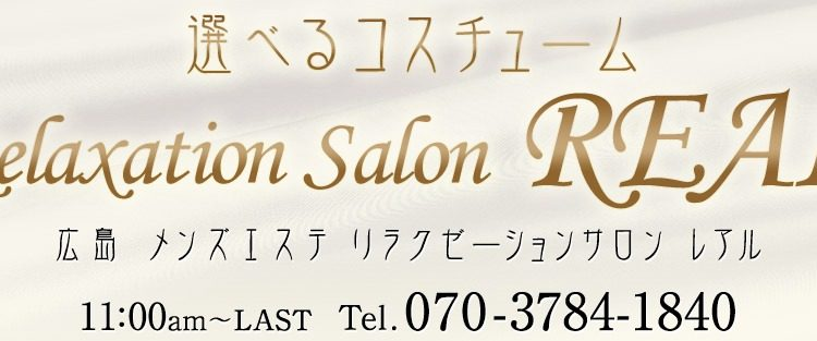 Relaxation Salon REAL (レアル)