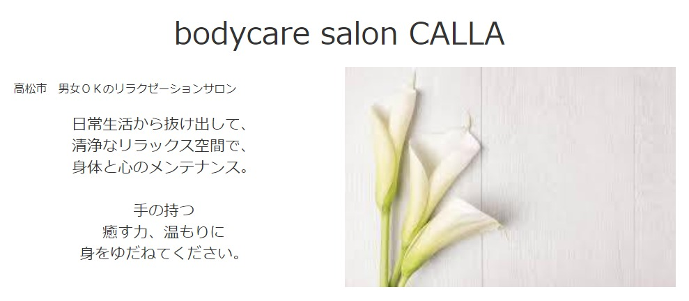 bodycare salon CALLA (カラー)