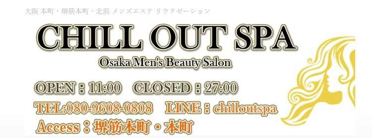 CHILL OUT SPA (チルアウトスパ)