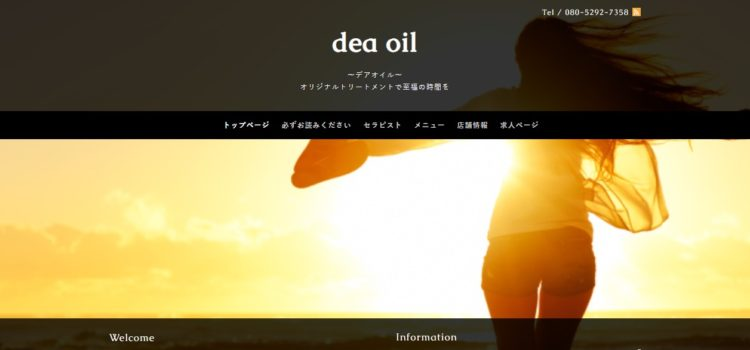 dea oil~デアオイル~