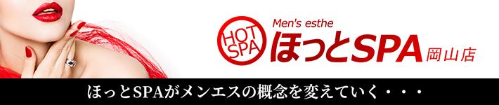 ほっとSPA岡山店