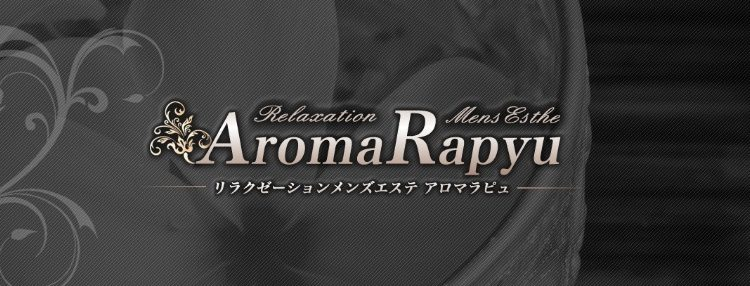 AromaRapyu (アロマラピュ)