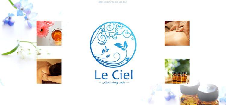 Le Ciel (ルシエル)