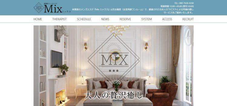 Mix~ミックス