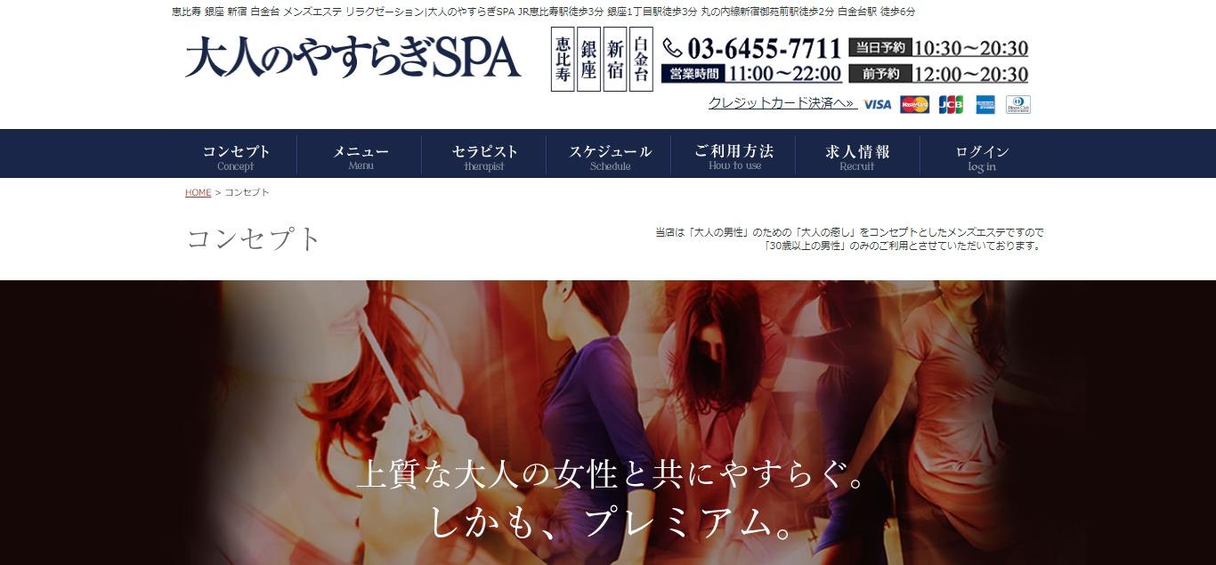 大人のやすらぎSPA (恵比寿ROOM)