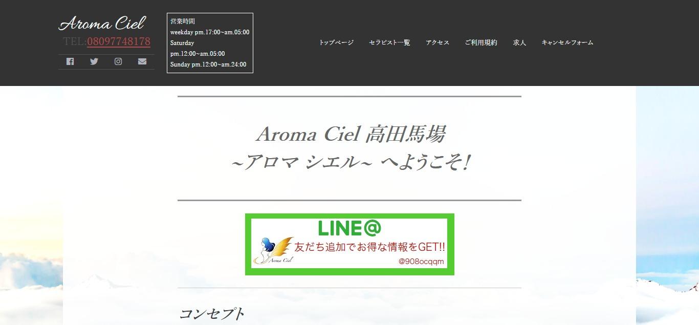 高田馬場 最高級メンズエステ Aroma Ciel (アロマシエル)