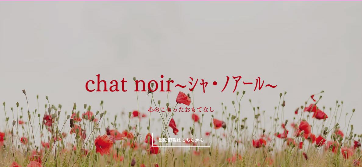 chatnoir (シャノアール)