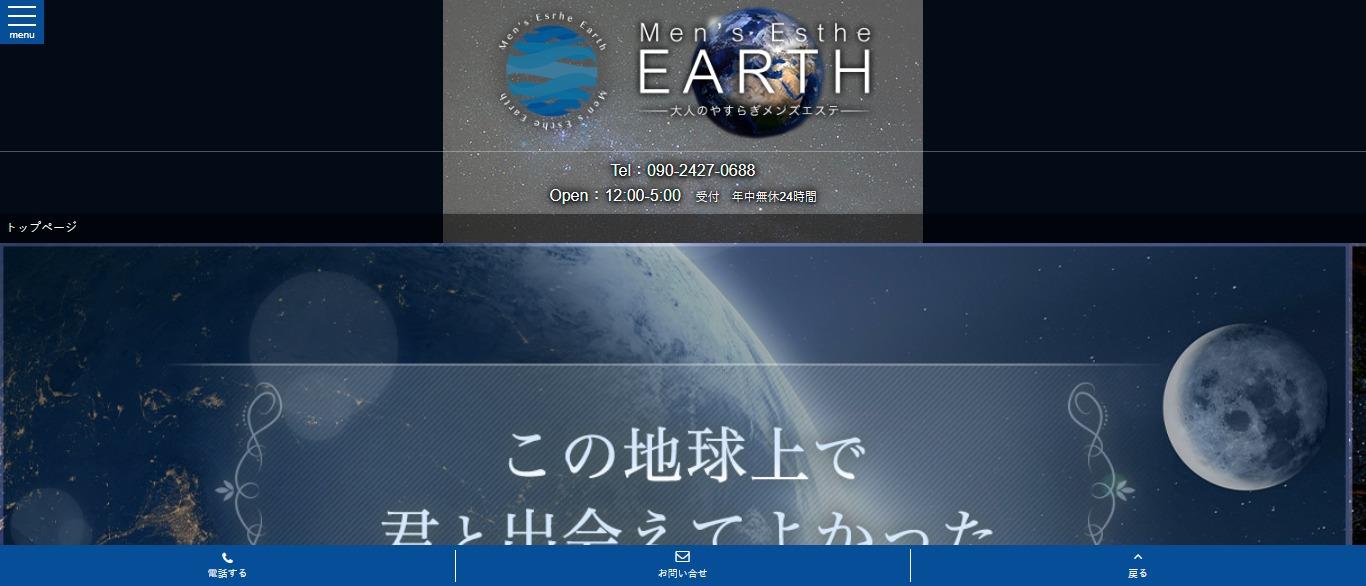 高田馬場 メンズエステ EARTH (アース)