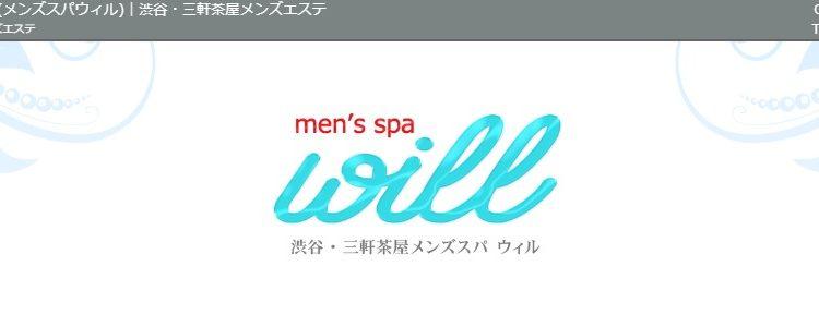 men's spa will (メンズスパウィル)