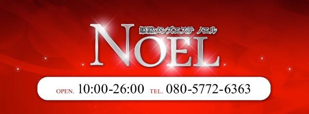 Noel (ノエル)
