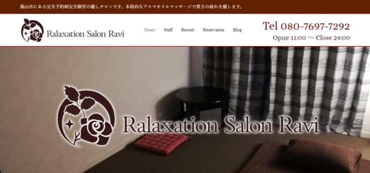Relaxation salon Ravi (ラヴィ)