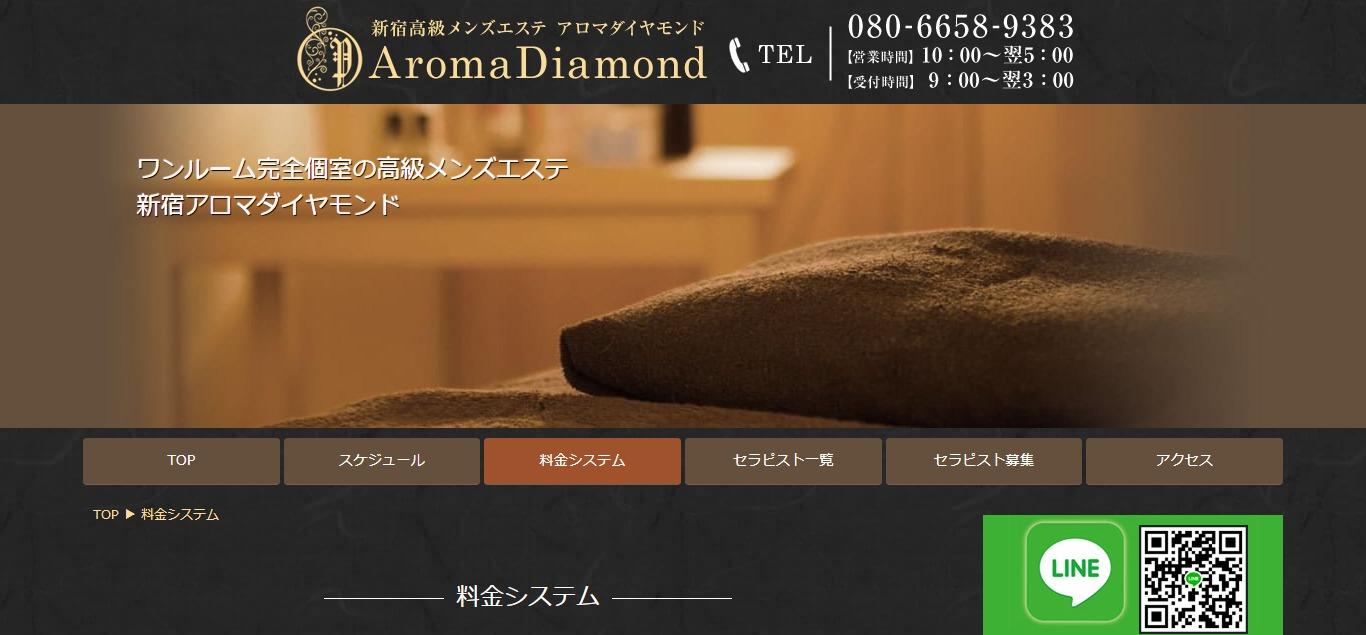 AromaDiamond (アロマダイヤモンド)