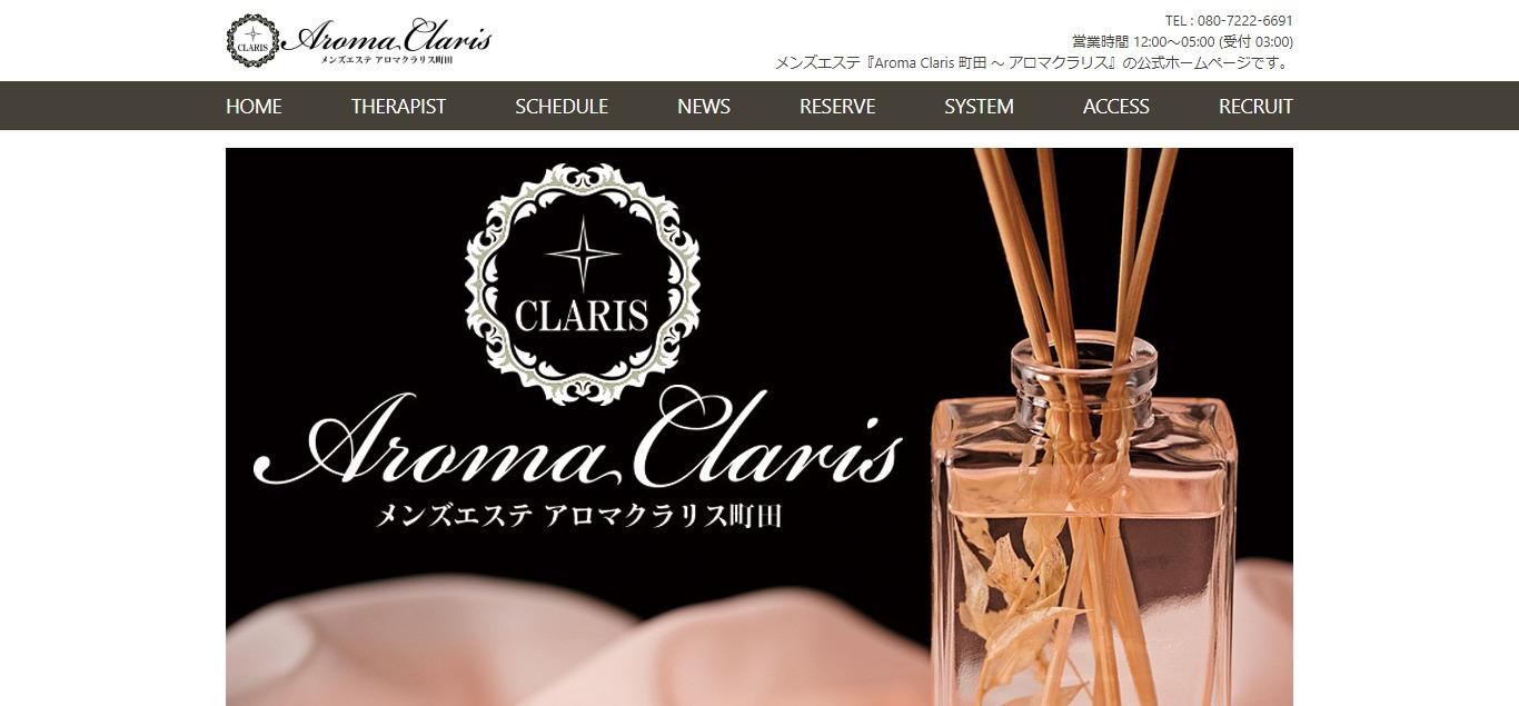 Aroma Claris (アロマクラリス) 町田