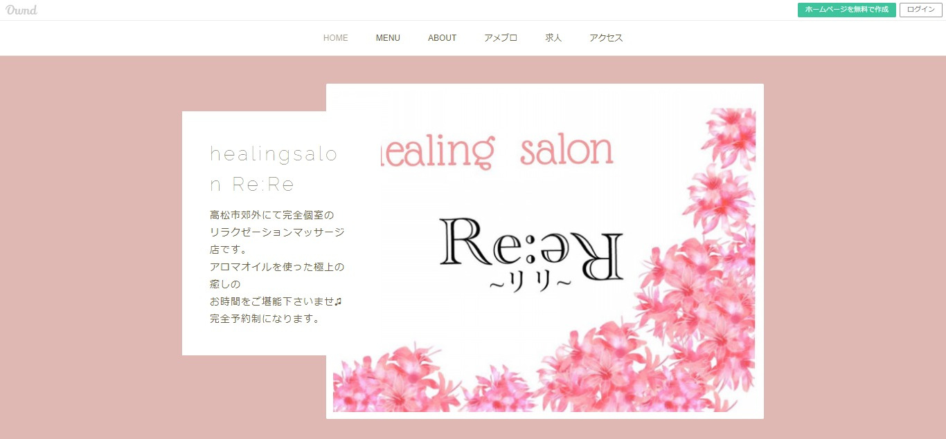 healing salon Re:Re (リリ)