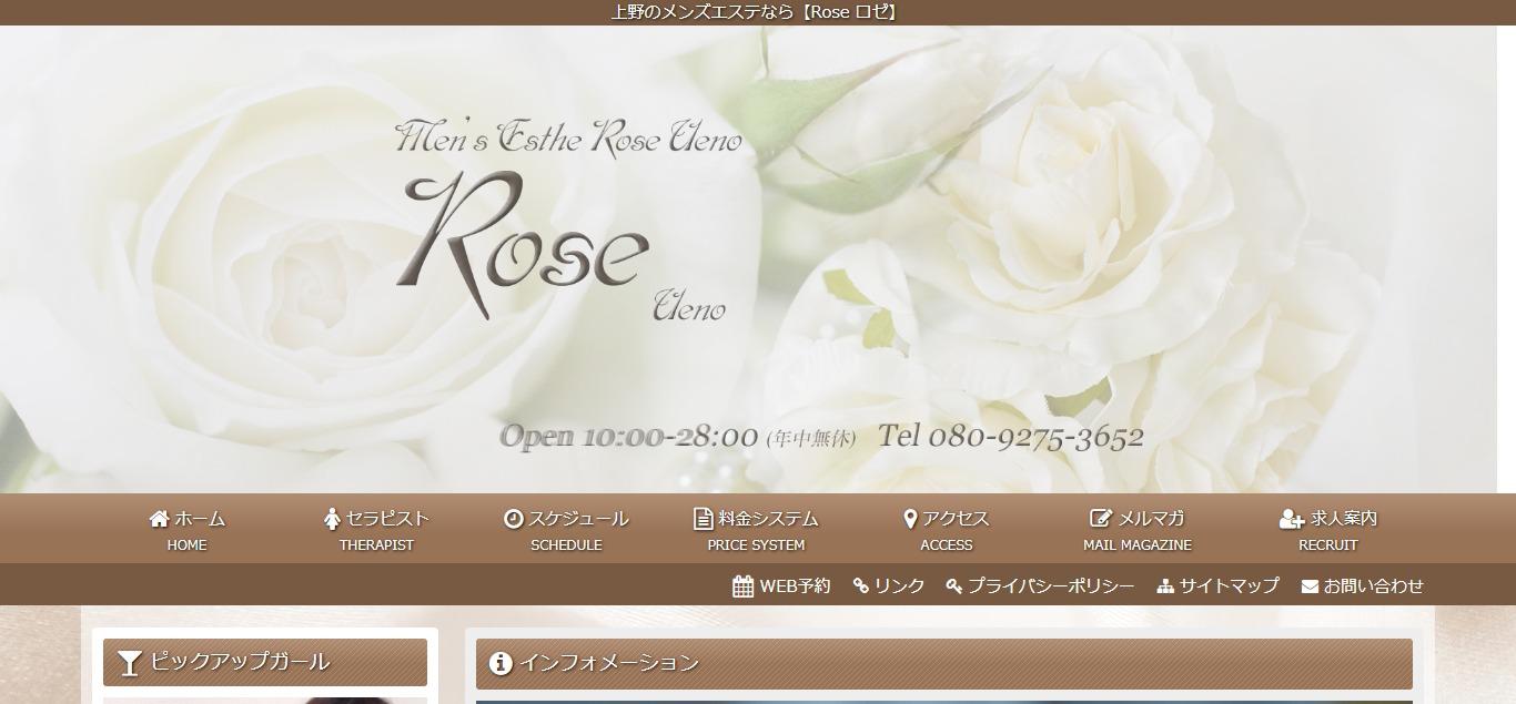 Rose ロゼ